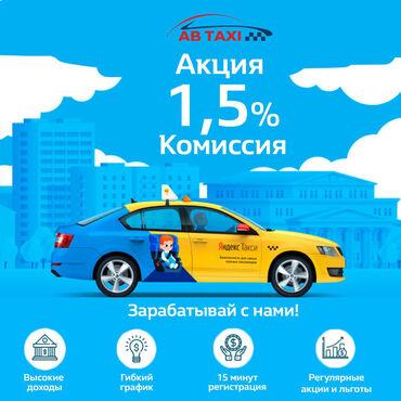 прицеп автомобильный легковой в Кыргызстан: Начните зарабатывать уже сейчас!Станьте партнером Яндекс