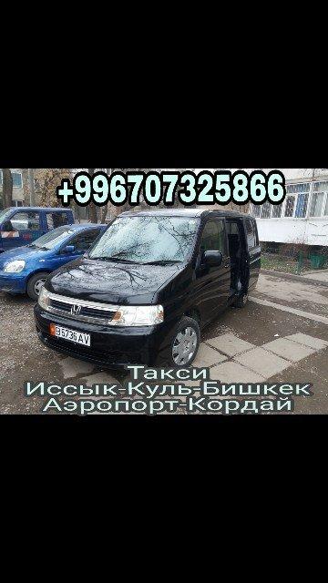 Такси Иссык-Куль-Бишкек-Аэропорт-Кордай-Каракол в Бишкек