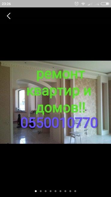 Отделка квартир и домов под ключ. в Бишкек