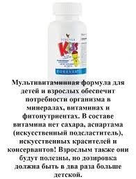 Витамины для ваших детей и  вашего в Бишкек