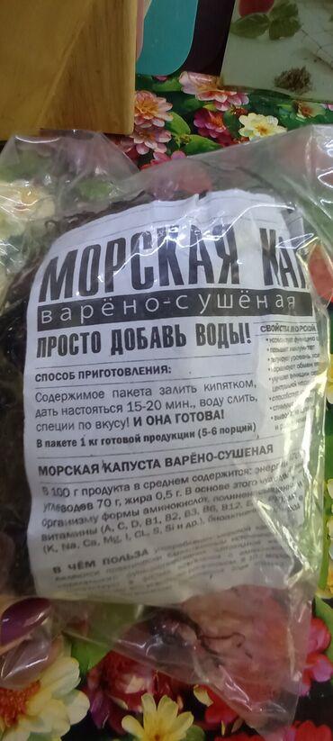 1 объявлений: Морская капуста, сушеная, в пакете 100 грамм, 10 пакетов, 200 сом. За