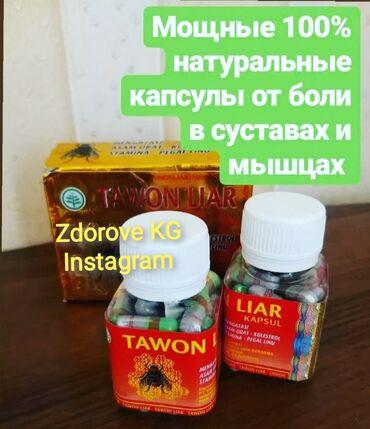 Красота и здоровье в Бишкек: Tawon Liar Gold- это удивительная новинка, которая избавила от многих