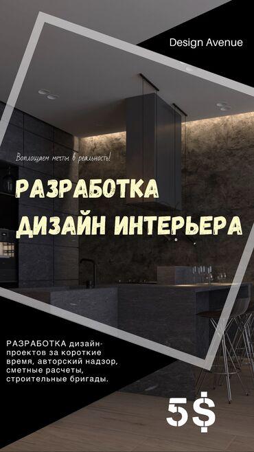 дизайн интерьера бишкек в Кыргызстан: Дизайн | Кафе, рестораны