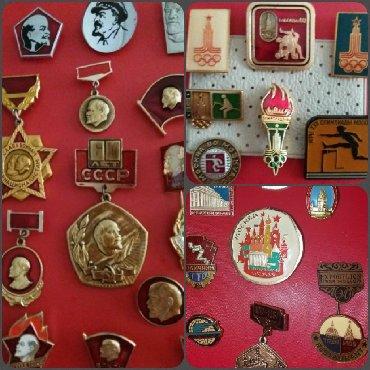 Značke, ordeni i medalje | Srbija: Značke iz SSSR 1970-ih, 1980-ih godinaLenjin, Komunistička partija