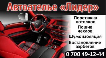 перетяжка потолка авто цена in Кыргызстан | СТО, РЕМОНТ ТРАНСПОРТА: Шумоизоляция