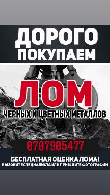 Купить стики для iqos - Кыргызстан: Куплю черный металл самовывоз демонтаж крановывоз