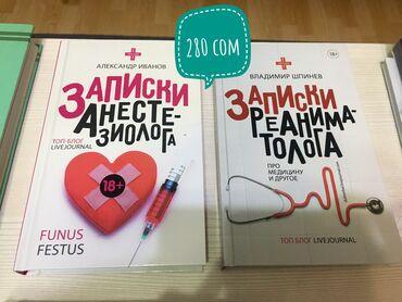 Медицинские книги продам дешево, оригинальное издание