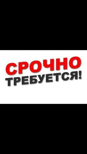 Требуется пом.управляющего в торговую в Бишкек