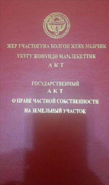 участок кок жар в Кыргызстан: Продам 5 соток Риелтор