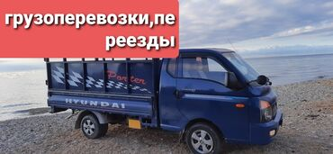 уаз бортовой в Кыргызстан: Портер Международные перевозки, Региональные перевозки, По городу | Борт 2000 кг. | Переезд, Вывоз строй мусора, Вывоз бытового мусора