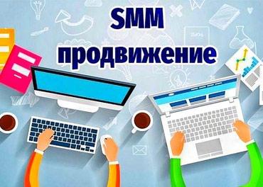 СММ специалист (опыт 1 год) СММ - рычаг для бизнеса!Доверьтесь