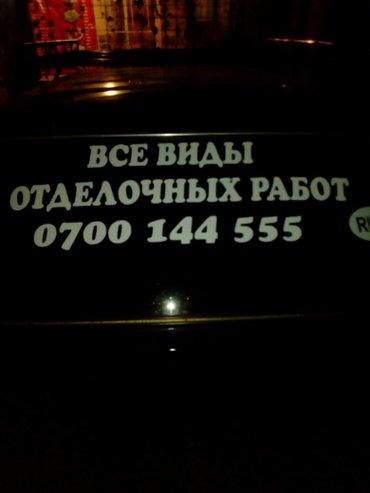 все виды отделочных работ в Бишкек