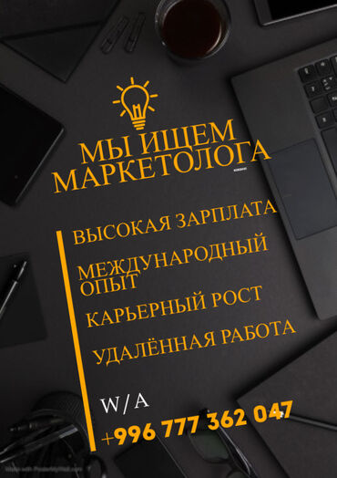 Мы ищем маркетолога в международную компанию  Кандидаты могут отучитьс