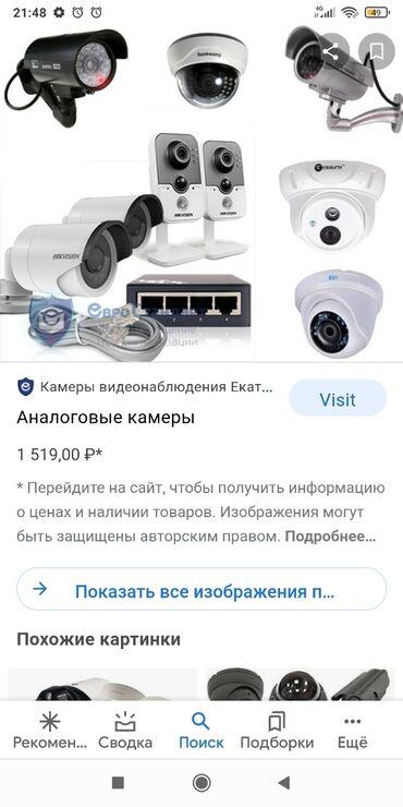 Видеокамера из бумаги - Кыргызстан: Куплю видеокамеры наружного наблюдения любые