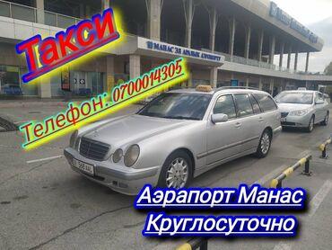 Международные перевозки, Региональные перевозки, В аэропорт Легковое авто | 4 мест