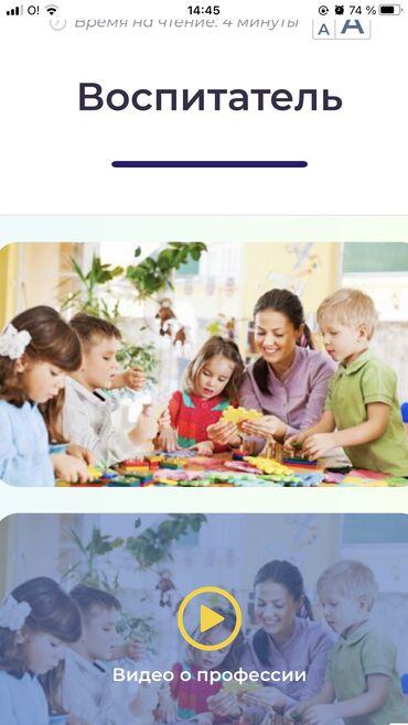 детский сад работа няня in Кыргызстан | ОБРАЗОВАНИЕ, НАУКА: Няня. 5/2. Бакай-Ата ж/м