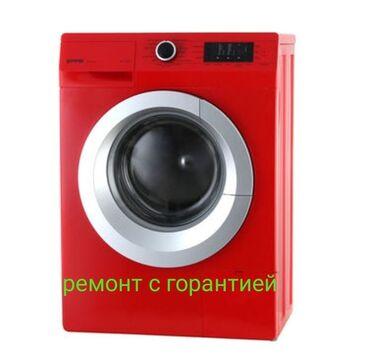 Нужен мастер по ремонту швейных машин - Кыргызстан: Ремонт | Стиральные машины | С гарантией, С выездом на дом, Бесплатная диагностика