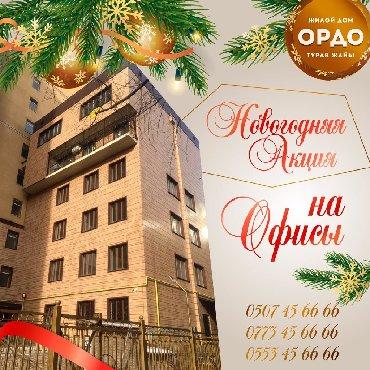 Офисы, продаем офисные помещения по выгодным ценам в Бишкек