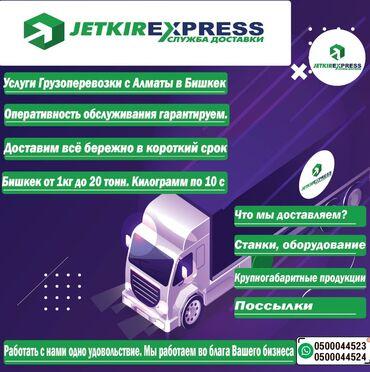 наушники real el в Кыргызстан: Грузовые перевозки Посылки Крупногабаритные продукции Услуги