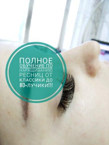 ОБУЧЕНИЕ на наращивание ресниц 4500сом в Бишкек