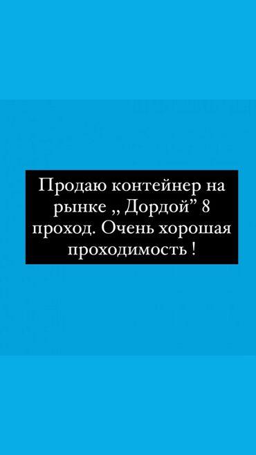 Торговая недвижимость - Кыргызстан: Продаю контейнер на рынке, Дордой'' 8 проход, 20 тонник!Очень
