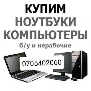 пк бишкек in Кыргызстан | ДРУГИЕ КОМПЛЕКТУЮЩИЕ: Срочная скупка компьютеров на 1155 сокете и выше, за нал Есть выезд!