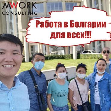 образование без границ в Кыргызстан: Работа за границей, работа за рубежом, работа в Болгарии