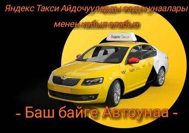 авто номера бишкек в Кыргызстан: Яндекс таксиге айдоочуларды оздук унаалары менен кабыл алабыз.  -бизди