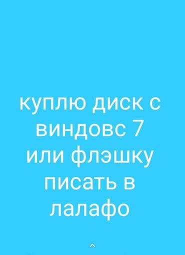 диски на w211 в Кыргызстан: Куплю диск с виндовс 7 8