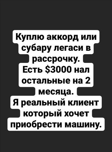 купить номер на авто бишкек в Кыргызстан: Honda Accord 2004   200000 км