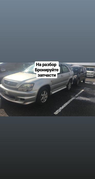 Автозапчасти,Автозапчасти бу кудайберген, авторазбор Бишкек,Японские