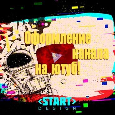 Оформление канала на YoutubeШапка - аватарка - иконкаКачественно и не