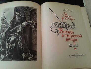 Книги грузинских писателей. Чтобы посмотреть все мои обьявления