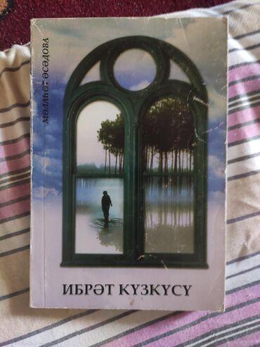 Kitab, jurnal, CD, DVD Lənkəranda: Ibrət Güzgüsü  yazıçı Məlahət Əsdova  Kirilcə lənkarandadır