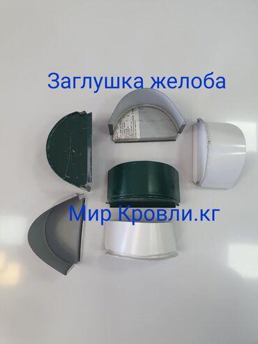 металлопрокат в Кыргызстан: Заглушка желоба