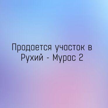 Oppo reno 2 цена бишкек - Кыргызстан: Сатам 4 соток жеке менчик ээсинен