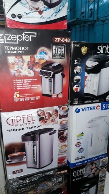 Термоз чайники. Качественные термоз в Бишкек