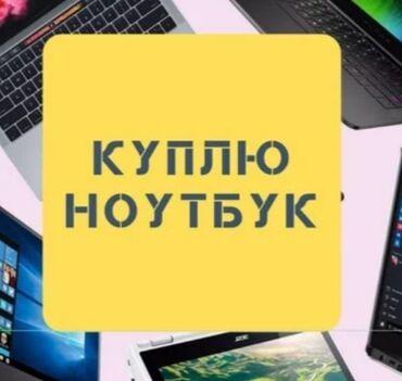 карты памяти uhs ii u3 для видеорегистратора в Кыргызстан: Куплю новый ноутбук