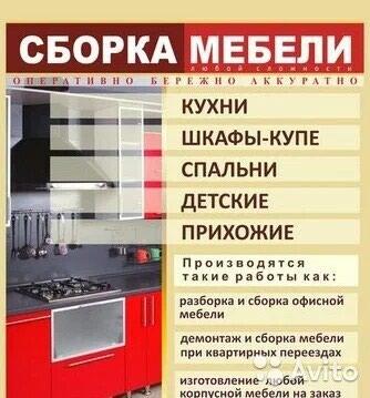Разбока сборка мебели. грузчики и авто. гарантия 100% в Бишкек