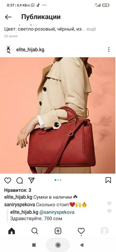 Личные вещи - Гавриловка: Сумки кожаные от фирмы Avon распродажа с доставкой по 900сомов
