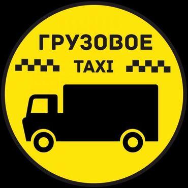 Грузовые перевозки - Кант: Грузо такси, Мерседес спринтер, Бишкек, Кант Токмок,Кемин