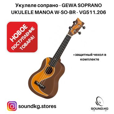 Укулеле сопрано - GEWA SOPRANO UKULELE MANOA W-SO-BR - VG511.206  Укул