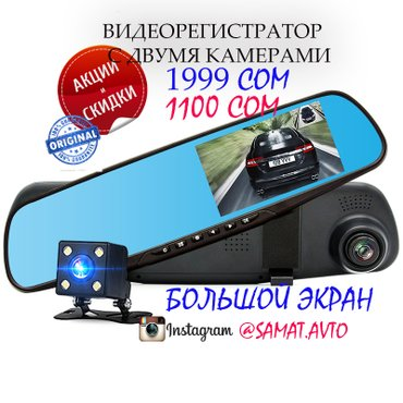 Акция, ВИДЕОРЕГИСТРАТОР с камерой заднего вида Процессор: allwinner в Бишкек