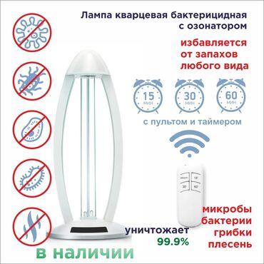fotopolimernaja lampa besprovodnaja в Кыргызстан: Бактерицидная лампа с озонатором.Против гриппа, ОРВИ covid19Очищает