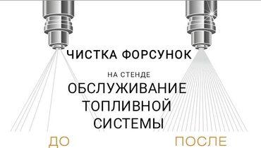 Топливная система | Профилактика систем автомобиля