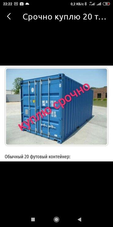 Недвижимость - Ивановка: Скупаю морские контейнеры