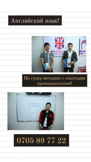 преподаватель в Кыргызстан: Языковые курсы | Английский