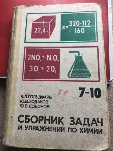 Сборник задач по химии Гольдфарб. Подходит для подготовки в мед вуз