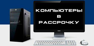 Компьютеры и комплектующие в РАССРОЧКУ БЕЗ БАНКААдрес: ул. АХУНБАЕВА