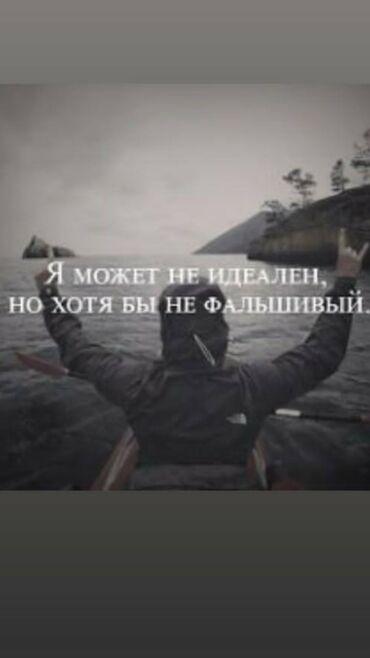 Медицина, фармацевтика - Бишкек: Ищу работу.фарматцев без опыта